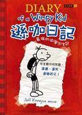 (二手書)遜咖日記:葛瑞的中學求生記(平裝)