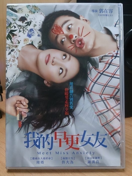 挖寶二手片-M01-015-正版DVD-華語【我的早更女友】-周迅 佟大為 鍾漢良(直購價)