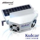 安伯特 Kulcar  太陽能汽車散熱器 雙渦輪排熱 降油耗 窗掛式免插電