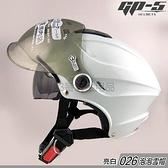 GP-5 泡泡鏡雪帽 GP5 026 亮白 內藏墨鏡 雙鏡片 抗UV 半罩 安全帽 內襯可拆