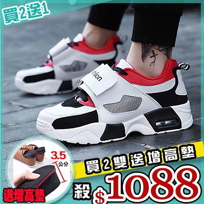 任選2+1雙1088運動鞋個性風百搭魔術貼繫帶運動鞋休閒鞋【08B-S0424】