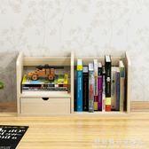 經濟型迷你小型書桌上的書架簡易置物兒童大學生用書櫃桌面省空間 WD科炫數位