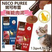 *KING WANG*日本NECO PUREE天然肉泥《機能肉泥-鮪魚│鰹魚》13gx4入/包 貓零食