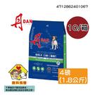 【捐贈】丹DAN_幼犬(口腔腸胃配方)4LB*10包入/箱(整箱出貨)-4712862401067