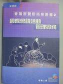 【書寶二手書T1/大學社科_XEK】國際會議活動管理實務_柯樹人