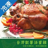 台灣活蜜雞1.8KG±5%/隻【愛買冷凍】
