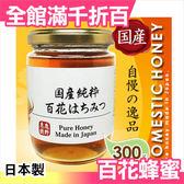 日本製 百花 蜂蜜 純蜂蜜 健康 養生 夏天 開胃 2017 熱銷第一【小福部屋】