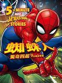 蜘蛛人:驚奇四起(五分鐘故事集)