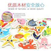 玩具木質磁性嬰兒童釣魚套裝1-2-3周歲半小孩子男女孩寶寶益智力【全館88折~限時】