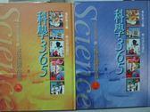 【書寶二手書T7/兒童文學_XDA】科學365-九月的故事_十二月的故事_共2本合售