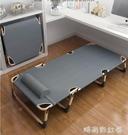 折疊床單人床午睡家用簡易午休床陪護便攜多功能行軍床辦公室躺椅MBS『「時尚彩紅屋」