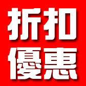 【5月特惠】結帳9折(4/27-5/30)