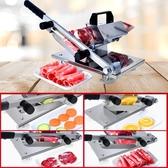 羊肉切片機家用手動切肉機小型肥牛自動送肉切肉片機凍肉卷刨肉機