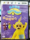挖寶二手片-B53-正版DVD-動畫【天線寶寶:跳躍真開心】-國英語發音(直購價)