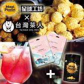 台灣茶人 洛神荷葉纖盈花果茶三角茶包(7入/2袋) + 星球工坊爆米花(50g)1袋