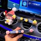 可愛車載手機支架女汽車用手機架導航架卡通車內出風口車上支撐架 【果果新品】