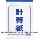 CHA SHIN 加新 811MC184 18K計算紙 179x260mm