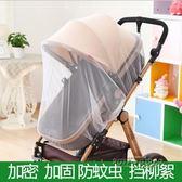 嬰兒手推車蚊帳寶寶全罩式通用防風防蚊罩兒童夏季bb傘車加密網紗     泡芙女孩輕時尚