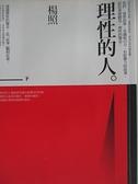 【書寶二手書T8/社會_DAS】理性的人(下)_楊照作