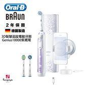 歐樂B Oral-B Genius10000 3D智慧追蹤電動牙刷(紫鳶尾)送義大利Domo-米其林神盾礦石平底鍋20cm