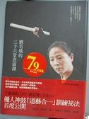 【書寶二手書T4/藝術_BMH】劉若瑀的三十六堂表演課_劉若瑀