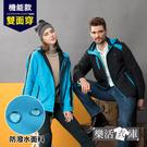 雙面穿防潑水立領舖棉連帽外套(黑/藍)●樂活衣庫【AU5502】