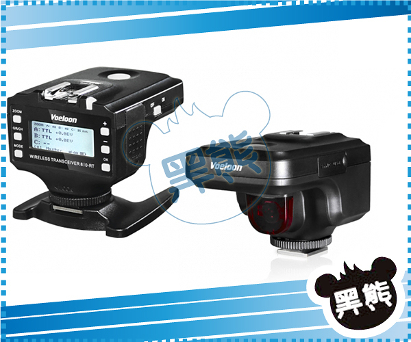 黑熊館 Voeloon 810-RT 觸發器 for Canon TTL 閃光燈 引閃器 離閃 套組 (2入)
