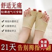 分趾器 矯正器男女士大腳骨矯正帶日夜用可穿鞋腳指糾正器 道禾生活館