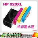促銷~HP 920XL/NO.920/CD975AA 黑色高容量相容墨水匣 HP OfficeJet PRO 6000/6500W/6500AP/7000/7500A/7100