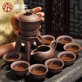 茶具套裝紫泥紫砂功夫茶具辦公全半自動家用懶人泡茶壺杯BL 【好康八八折】