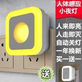 小夜燈插電喂奶床頭燈創意夢幻檯燈臥室led光控節能人體感應 野外之家