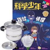 《科學少年》1年12期 贈 頂尖廚師TOP CHEF304不鏽鋼多功能萬用鍋