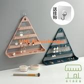 2件套 首飾收納架家用三角可掛式飾品架耳環耳釘架耳墜置物架【樹可雜貨鋪】