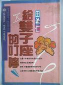【書寶二手書T1/星相_LAK】給雙子座的叮嚀_田希仁