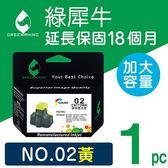 綠犀牛 for HP NO.02 (C8773WA) 黃色高容量環保墨水匣