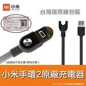 【免運】台灣版【小米原廠包裝】原廠小米手環2代 專用充電線,小米運動手環2 專用充電器