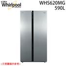 【Whirlpool惠而浦】590L 對開門冰箱 WHS620MG 送基本安裝