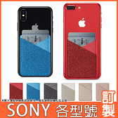 SONY Xperia5 II Xperia1ii 10 ii 10+ XZ3 XA2 Ultra XZ3 XZ2 L3 細砂紋口袋 透明軟殼 手機殼 保護殼