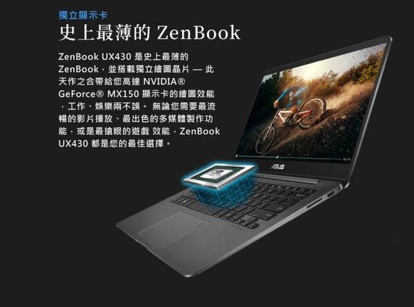 ASUS UX430UN-0211D8250U 14吋ZenBook◤刷卡◢ (i5-8250U/8G/256G SSD/Nvidia MX 150 2G) 璀璨金