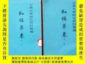 二手書博民逛書店古典文學研究資料彙編~紅樓夢(兩冊全罕見館藏)223219 一粟