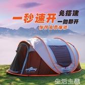 帳篷 全自動戶外室內野外露營野餐手拋速開帳篷加厚野營防風防雨防曬帳篷 MKS生活主義