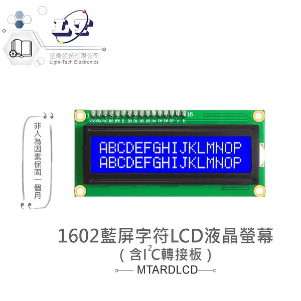 『堃喬』1602藍屏字符LCD液晶螢幕(含IIC轉接板) 適合各式開發學習互動學習模組『堃邑Oget』