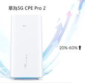 全新原封華為 HUAWEI 5G CPE Pro 2 第二代5G路由分享器 原廠華為平行進口 白色