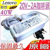 Lenovo充電器(原廠/白)-IBM變壓器 20V,2A,40W,S9,S93,S10,S10E,S205,4211,4212,LG X110,41R4441,45K2200