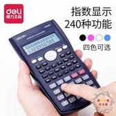 得力科學函數計算器學生用考試多功能型中統計財務計算機