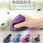 無線滑鼠 新款二代立式可充電垂直滑鼠 辦公手握防滑鼠手健康光電無線滑鼠 城市科技