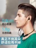 無線運動藍芽耳機雙耳塞跑步入耳掛耳頭戴頸掛脖式男女 伊莎公主