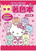 Hello Kitty的貼紙著色本 可愛篇(附120張貼紙)