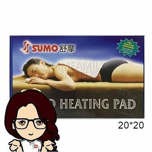 SUMO舒摩 20x20 SUMO舒摩濕熱電毯◆醫妝世家◆贈三樂事手握式暖暖包乙入
