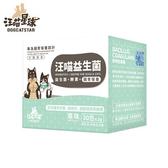 汪喵-腸胃益生菌 (原味)